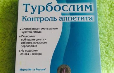 «Турбослим» это продукция компании «Эвалар», линия активных биологических добавок к пище.